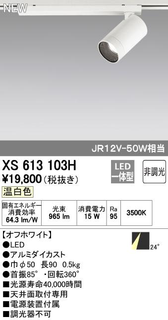 オーデリック 店舗・施設用照明 テクニカルライト スポットライト【XS 613 103H】XS613103H[新品]
