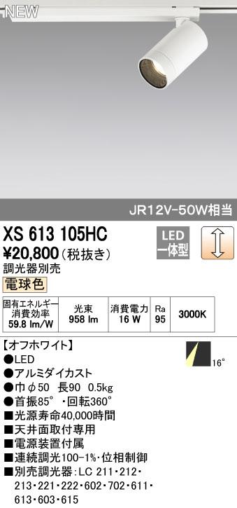オーデリック 店舗・施設用照明 テクニカルライト スポットライト【XS 613 105HC】XS613105HC[新品]