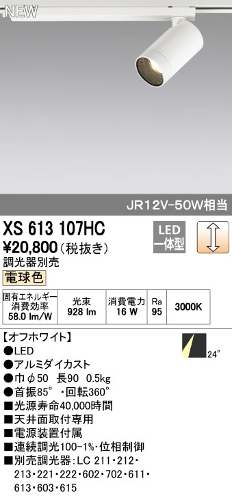 オーデリック 店舗・施設用照明 テクニカルライト スポットライト【XS 613 107HC】XS613107HC[新品]