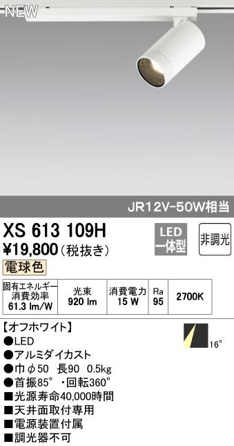 オーデリック 店舗・施設用照明 テクニカルライト スポットライト【XS 613 109H】XS613109H[新品]