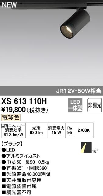オーデリック 店舗・施設用照明 テクニカルライト スポットライト【XS 613 110H】XS613110H[新品]