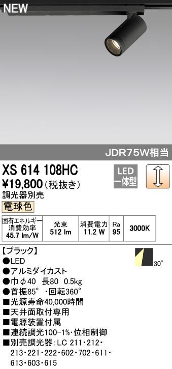 オーデリック 店舗・施設用照明 テクニカルライト スポットライト【XS 614 108HC】XS614108HC[新品]