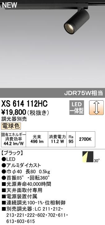 オーデリック 店舗・施設用照明 テクニカルライト スポットライト【XS 614 112HC】XS614112HC[新品]