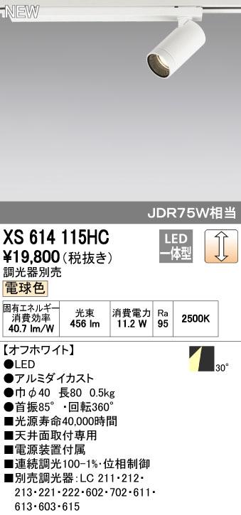 オーデリック 店舗・施設用照明 テクニカルライト スポットライト【XS 614 115HC】XS614115HC[新品]