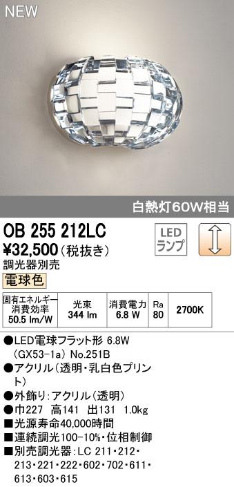 オーデリック 住宅用照明 インテリア 洋 ブラケットライト【OB 255 212LC】OB255212LC[新品]