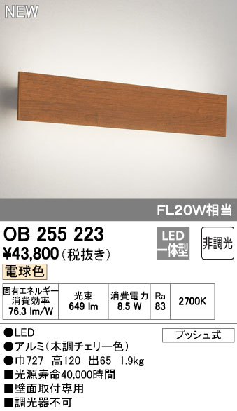 オーデリック 住宅用照明 インテリア 洋 ブラケットライト【OB 255 223】OB255223[新品]