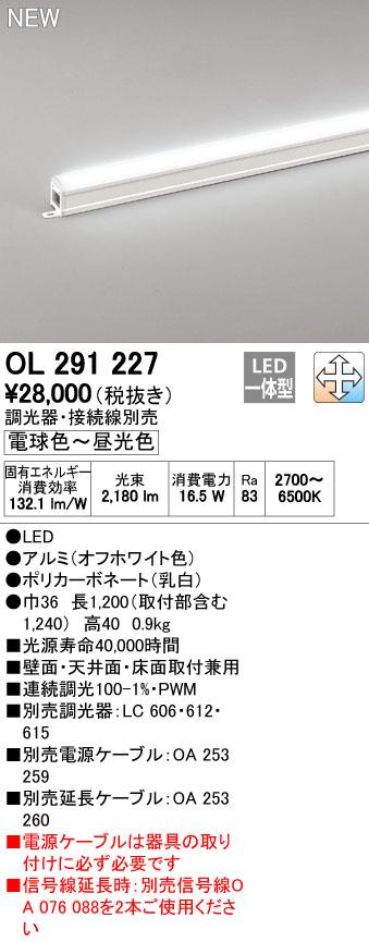 オーデリック 店舗・施設用照明 テクニカルライト 間接照明【OL 291 227】OL291227[新品]