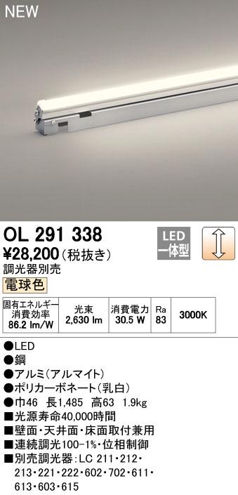 オーデリック 店舗・施設用照明 テクニカルライト 間接照明【OL 291 338】OL291338[新品]
