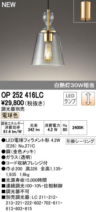 オーデリック 住宅用照明 インテリア 洋 ペンダントライト【OP 252 416LC】OP252416LC[新品]