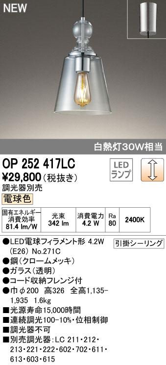 オーデリック 住宅用照明 インテリア 洋 ペンダントライト【OP 252 417LC】OP252417LC[新品]