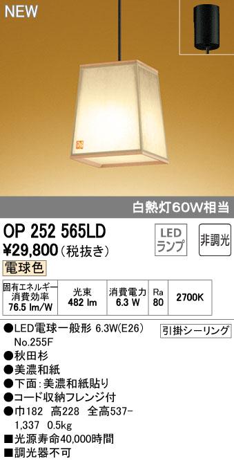 オーデリック 住宅用照明 インテリア 和 和【OP 252 565LD】OP252565LD[新品]