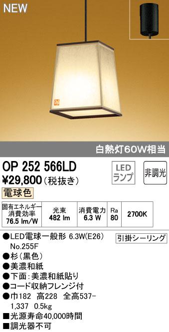 オーデリック 住宅用照明 インテリア 和 和【OP 252 566LD】OP252566LD[新品]