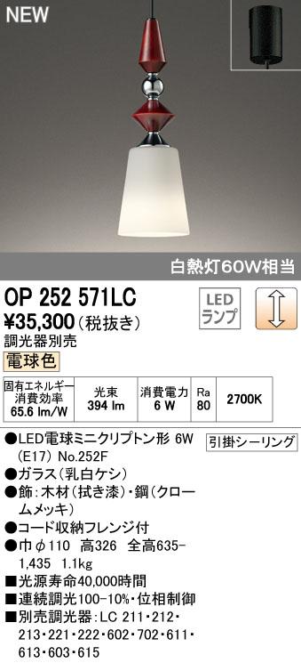 オーデリック 住宅用照明 インテリア 洋 ペンダントライト【OP 252 571LC】OP252571LC[新品]