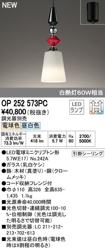 オーデリック 住宅用照明 インテリア 洋 ペンダントライト【OP 252 573PC】OP252573PC[新品]