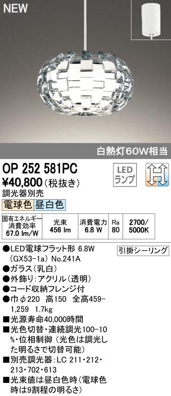 オーデリック 住宅用照明 インテリア 洋 ペンダントライト【OP 252 581PC】OP252581PC[新品]