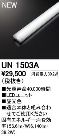 オーデリック 店舗・施設用照明 テクニカルライト ベースライト【UN1503A】UN1503A[新品]