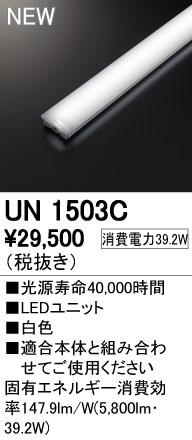 オーデリック 店舗・施設用照明 テクニカルライト ベースライト【UN1503C】UN1503C[新品]