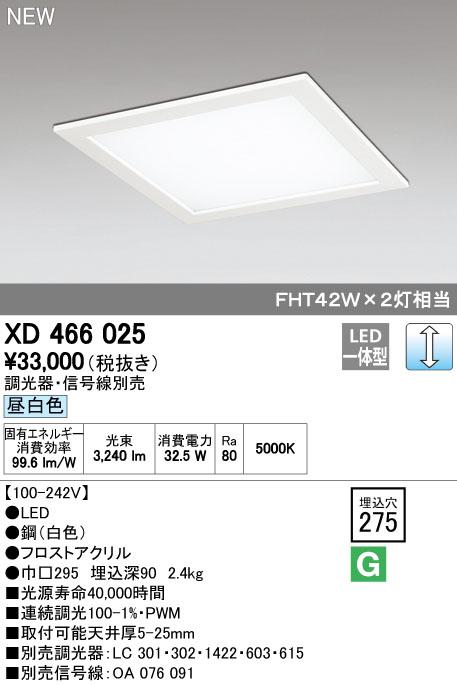 オーデリック 店舗・施設用照明 テクニカルライト ベースライト【XD 466 025】XD466025[新品]