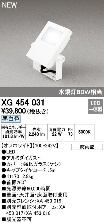 オーデリック 外構用照明 エクステリアライト スポットライト【XG 454 031】XG454031[新品]