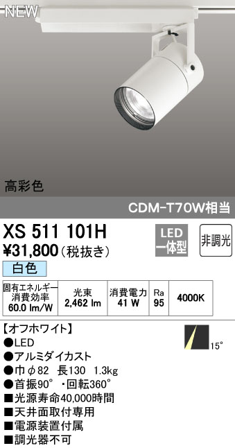 オーデリック 店舗・施設用照明 テクニカルライト スポットライト【XS 511 101H】XS511101H[新品]