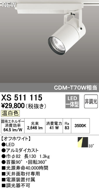 オーデリック 店舗・施設用照明 テクニカルライト スポットライト【XS 511 115】XS511115[新品]