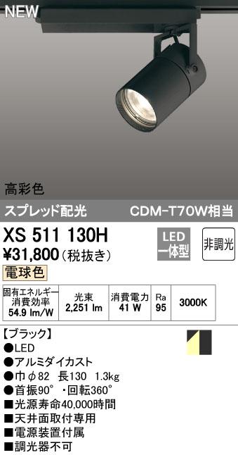 オーデリック 店舗・施設用照明 テクニカルライト スポットライト【XS 511 130H】XS511130H[新品]