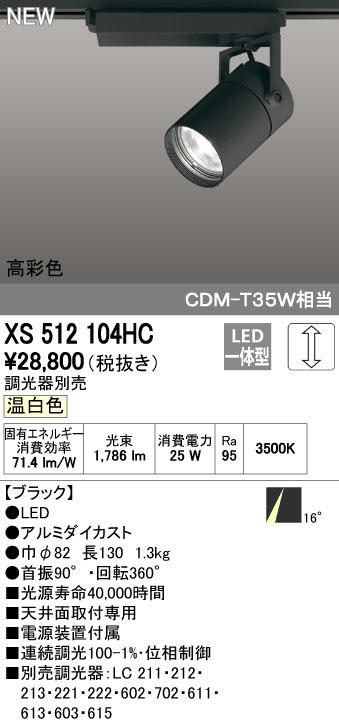 オーデリック 店舗・施設用照明 テクニカルライト スポットライト【XS 512 104HC】XS512104HC[新品]