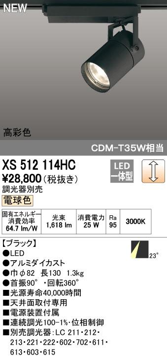 オーデリック 店舗・施設用照明 テクニカルライト スポットライト【XS 512 114HC】XS512114HC[新品]