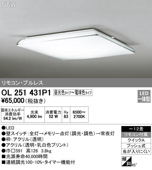 オーデリック インテリアライト シーリングライト 【OL 251 431P1】OL251431P1[新品]