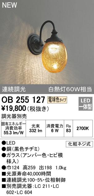 オーデリック インテリアライト ブラケットライト 【OB 255 127】OB255127[新品]