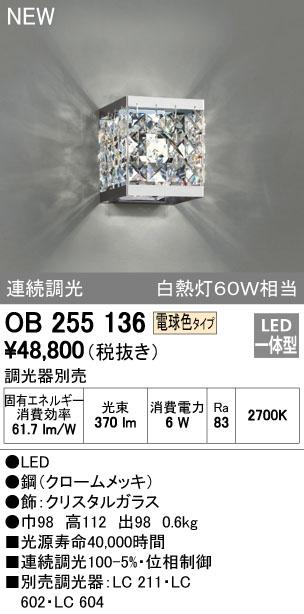 オーデリック インテリアライト ブラケットライト 【OB 255 136】OB255136[新品]