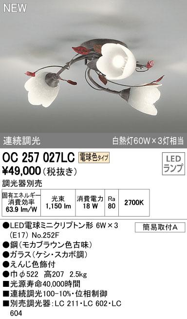 オーデリック インテリアライト シャンデリア 【OC 257 027LC】OC257027LC[新品]