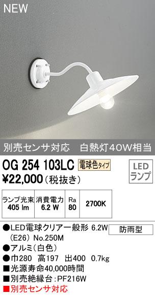 オーデリック エクステリアライト ポーチライト 【OG 254 103LC】OG254103LC[新品]