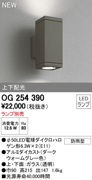 オーデリック エクステリアライト ポーチライト 【OG 254 390】OG254390[新品]
