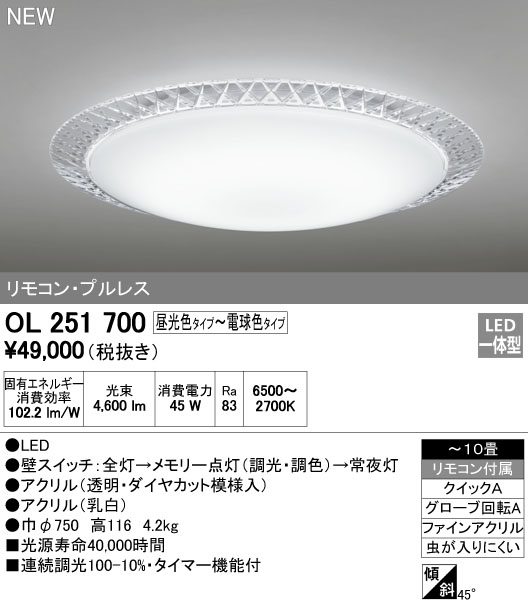 オーデリック インテリアライト シーリングライト 【OL 251 700】OL251700[新品]
