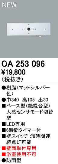 オーデリック エクステリアライト センサ 【OA 253 096】OA253096[新品]