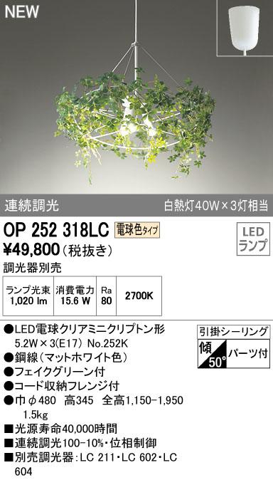 オーデリック インテリアライト シャンデリア 【OP 252 318LC】OP252318LC[新品]