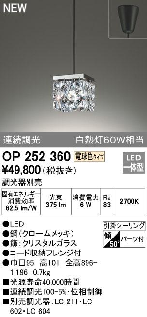 オーデリック インテリアライト ペンダントライト 【OP 252 360】OP252360[新品]