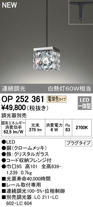 オーデリック インテリアライト ペンダントライト 【OP 252 361】OP252361[新品]