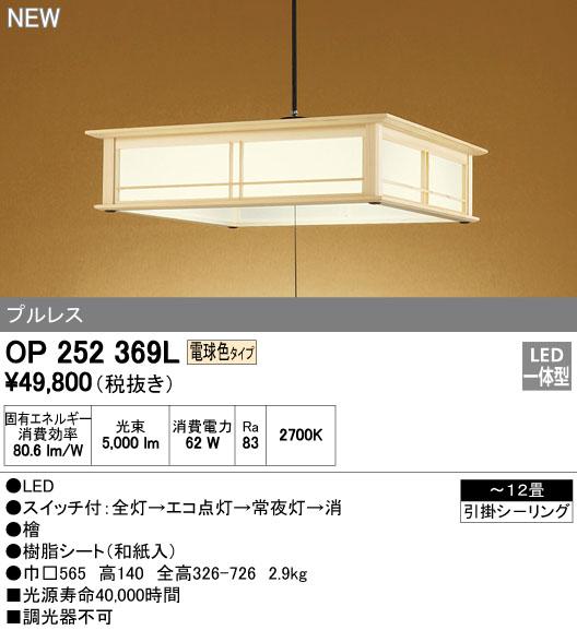 オーデリック インテリアライト(和) 和 【OP 252 369L】OP252369L[新品]