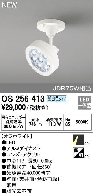 オーデリック 店舗施設用 ダウンライト 【OS 256 413】OS256413[新品]