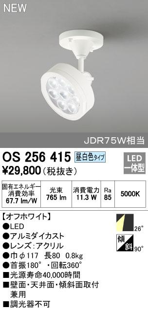 オーデリック 店舗施設用 ダウンライト 【OS 256 415】OS256415[新品]