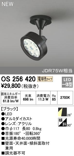 オーデリック 店舗施設用 ダウンライト 【OS 256 420】OS256420[新品]