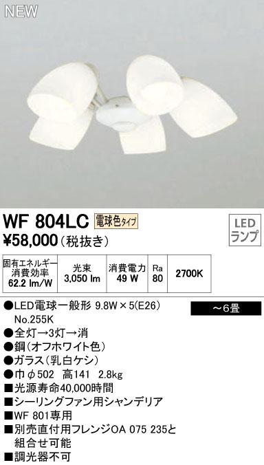 オーデリック インテリアライト シーリングファン 【WF 804LC】WF804LC[新品]