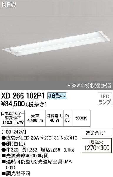オーデリック 店舗施設用 ベースライト 【XD 266 102P1】XD266102P1[新品]