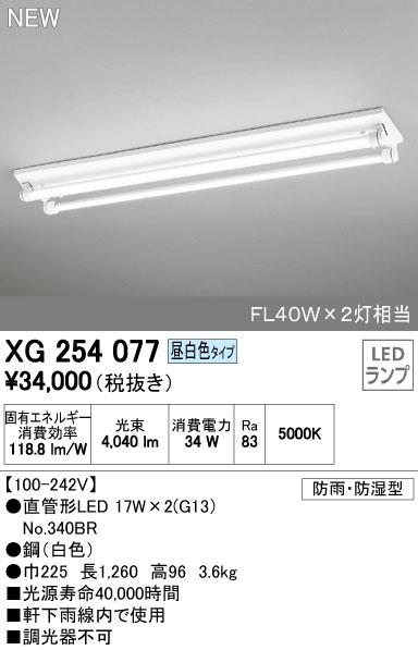 オーデリック 店舗施設用 ベースライト 【XG 254 077】XG254077[新品]