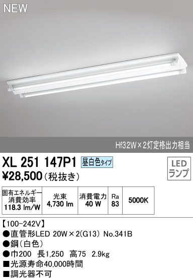 オーデリック 店舗施設用 ベースライト 【XL 251 147P1】XL251147P1[新品]