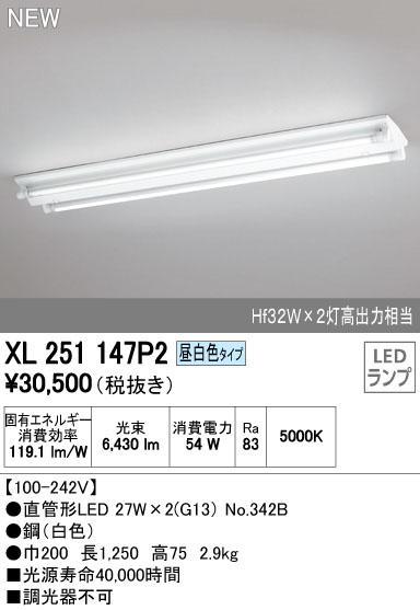 オーデリック 店舗施設用 ベースライト 【XL 251 147P2】XL251147P2[新品]