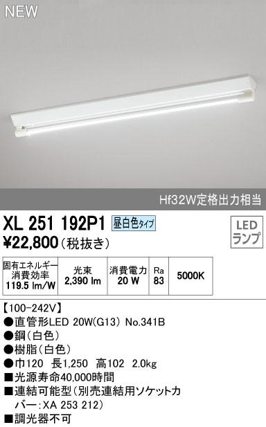 オーデリック 店舗施設用 ベースライト 【XL 251 192P1】XL251192P1[新品]