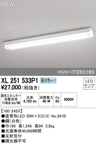 オーデリック 店舗施設用 ベースライト 【XL 251 533P1】XL251533P1[新品]